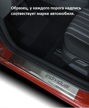 Изображение Накладки на пороги Honda City IV (2002-2008)
